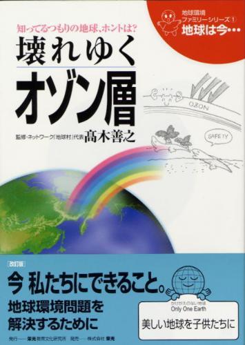 『壊れゆくオゾン層』 ファミリーシリーズ 『地球は今』  画像を拡大する 『壊れゆくオゾン層』