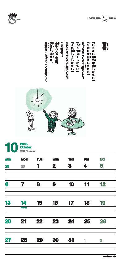 環境カレンダー2013-10.jpg