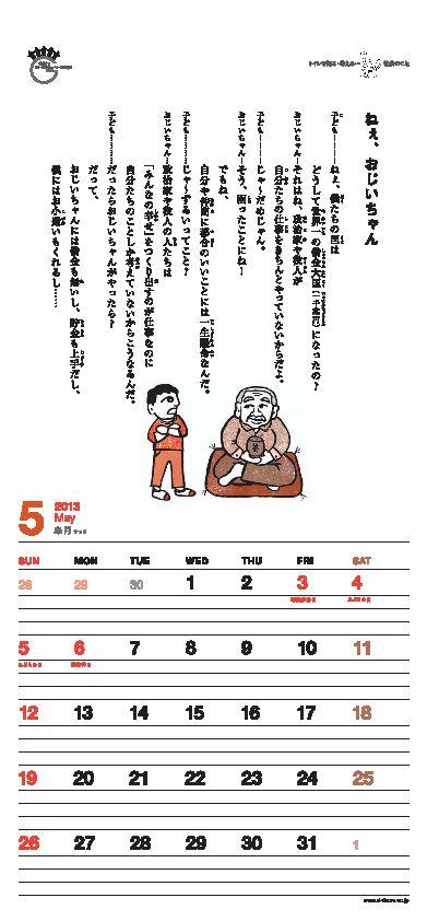 環境カレンダー2013-5.jpg