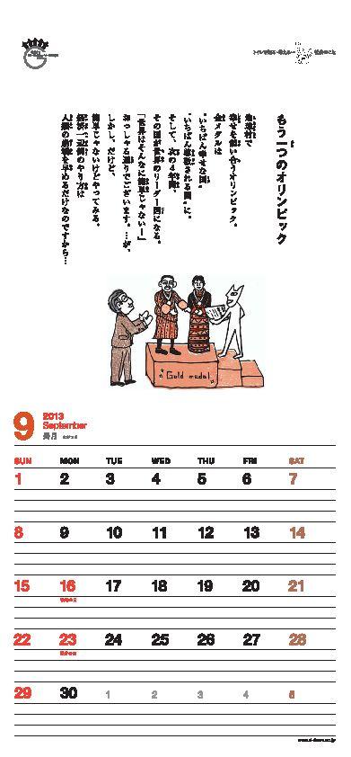 環境カレンダー2013-9.jpg
