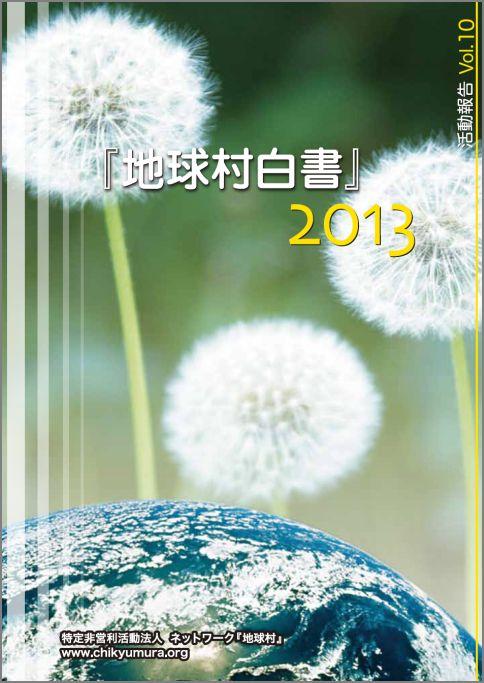 地球村白書2012.jpg